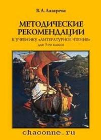 Литературное чтение 3 кл. Методические рекомендации